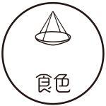 食色 Shise | 天然香料研究所